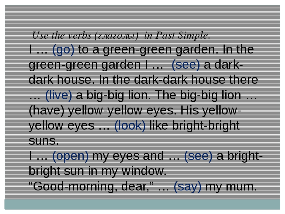 Use the verbs (глаголы) in Past Simple. I … (go) to a green-green garden. In...