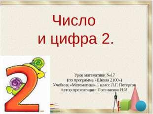 Число и цифра 2. Урок математики №17 (по программе «Школа 2100») Учебник «Мат