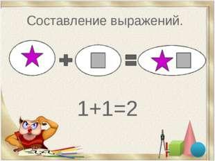 Составление выражений. 1+1=2