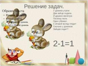 Решение задач. У домика утром Два зайца сидели. И дружно весёлую Песенку пели