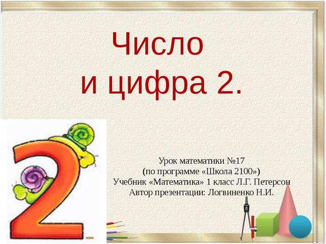 Число и цифра 2. Урок математики №17 (по программе «Школа 2100») Учебник «Мат...