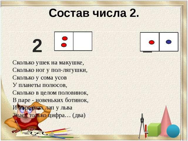 Презентация по математике знакомство с числом 2