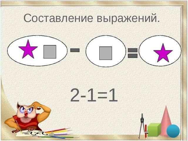 Составление выражений. 2-1=1
