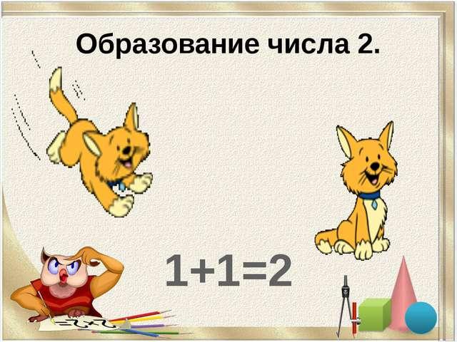 Образование числа 2. 1+1=2