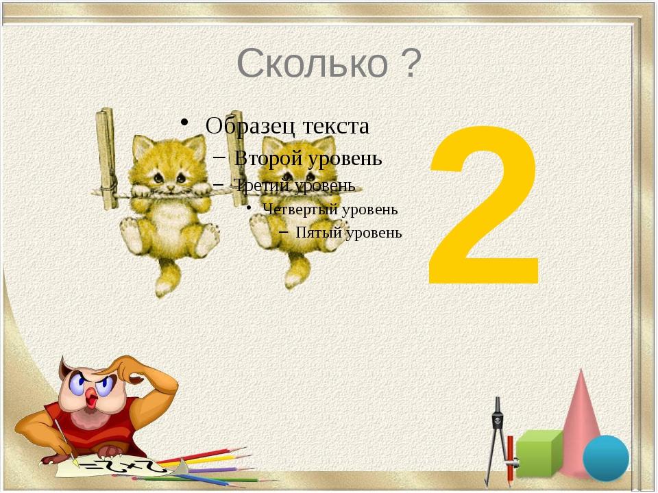Сколько ? 2