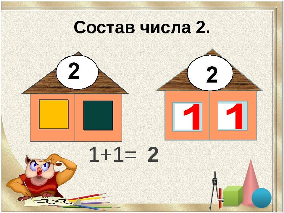 Состав числа 2. 2 1+1=