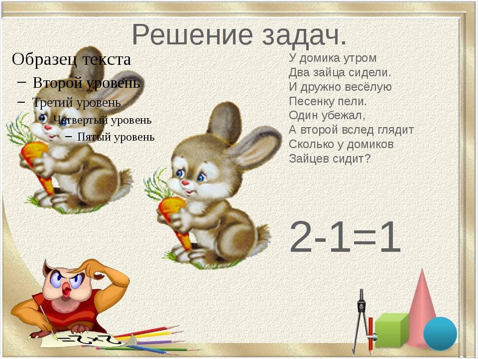 Решение задач. У домика утром Два зайца сидели. И дружно весёлую Песенку пели...