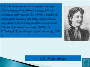6. Первая женщина член-корреспондент Петербургской академии наук (1889 г.), п