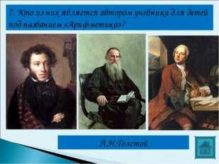 7. Кто из них является автором учебника для детей под названием «Арифметика»?