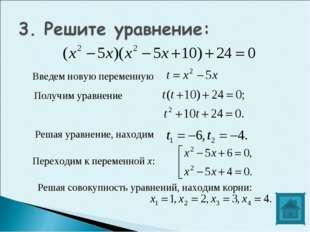 Введем новую переменную .Получим уравнение  Решая уравнение, находим Переход