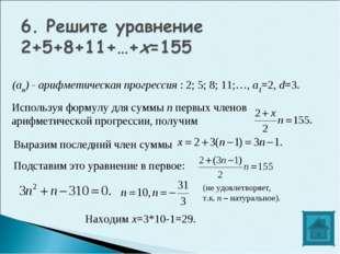 (an) - арифметическая прогрессия : 2; 5; 8; 11;…, a1=2, d=3. Используя формул