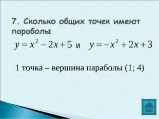 и 1 точка – вершина параболы (1; 4)