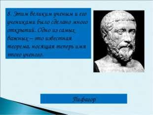 8. Этим великим ученым и его учениками было сделано много открытий. Одно из с
