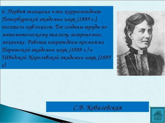 6. Первая женщина член-корреспондент Петербургской академии наук (1889 г.), п...