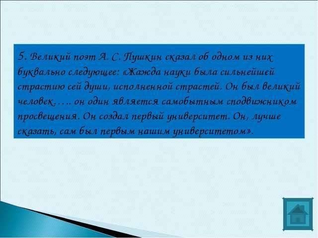 5. Великий поэт А. С. Пушкин сказал об одном из них буквально следующее: «Жаж...