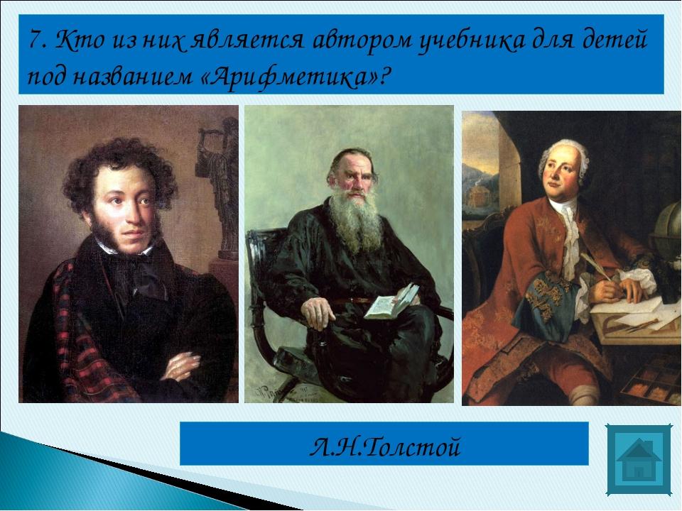 7. Кто из них является автором учебника для детей под названием «Арифметика»?...