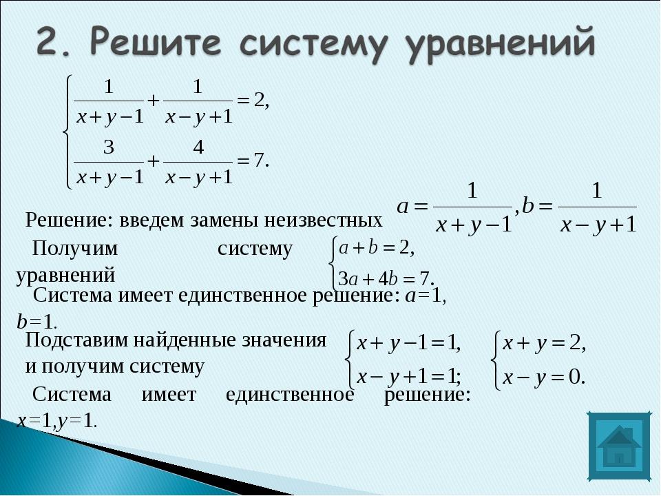 Решение: введем замены неизвестных Получим систему уравнений Система имеет ед...