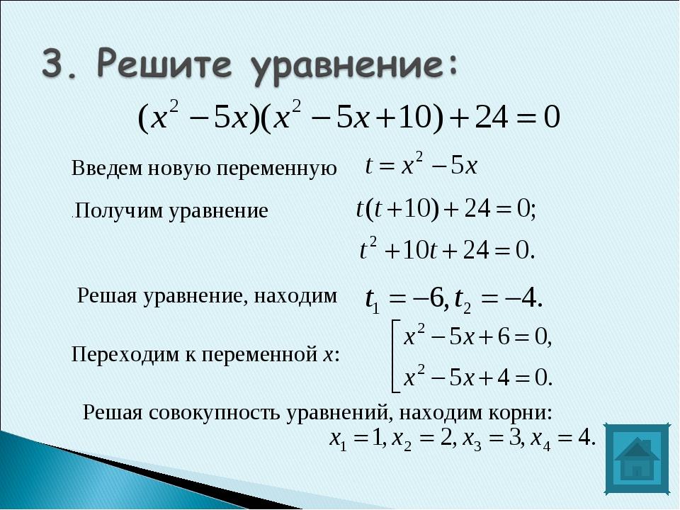 Введем новую переменную .Получим уравнение  Решая уравнение, находим Переход...