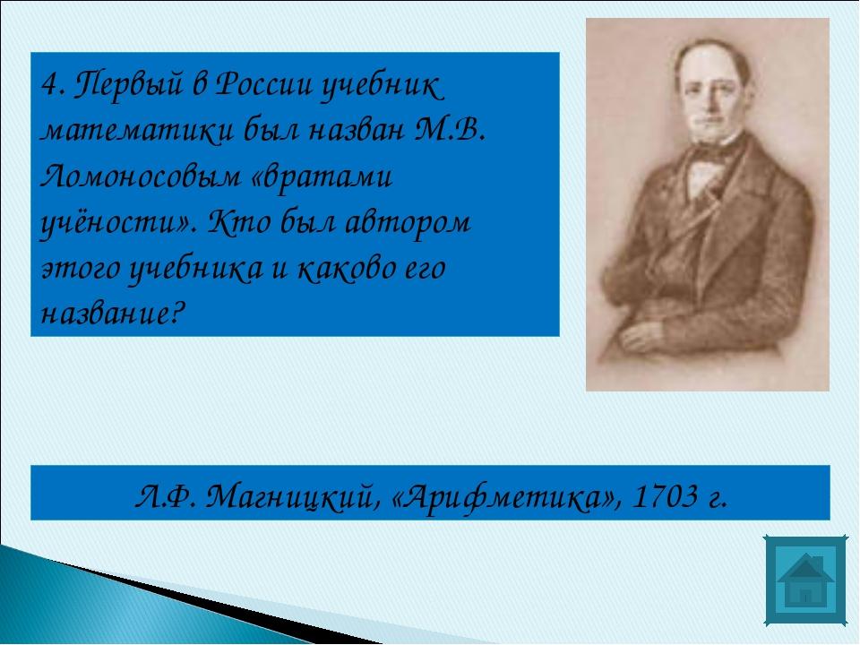 4. Первый в России учебник математики был назван М.В. Ломоносовым «вратами уч...