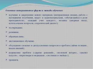 Основные интерактивные формы и методы обучения: изучение и закрепление новог