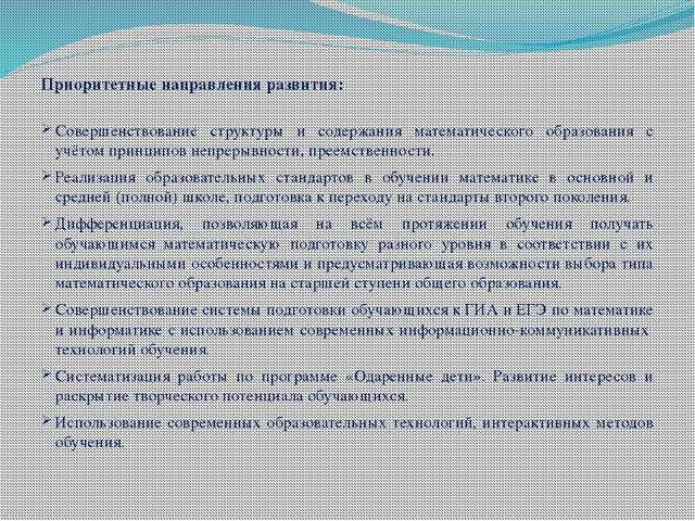 Приоритетные направления развития: Совершенствование структуры и содержания...