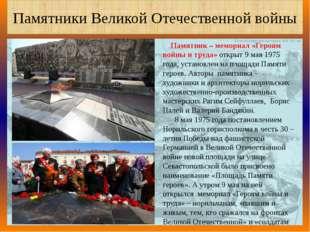 Памятники Великой Отечественной войны Памятник – мемориал «Героям войны и тру