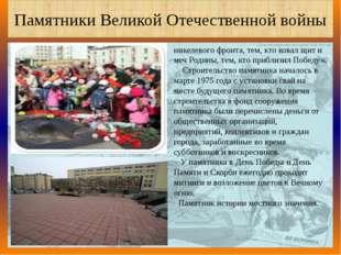 Памятники Великой Отечественной войны никелевого фронта, тем, кто ковал щит и
