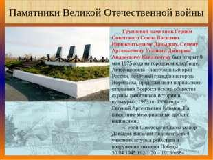 Памятники Великой Отечественной войны Групповой памятник Героям Советского С