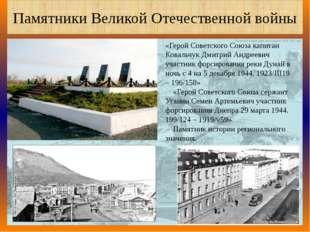 Памятники Великой Отечественной войны «Герой Советского Союза капитан Ковальч