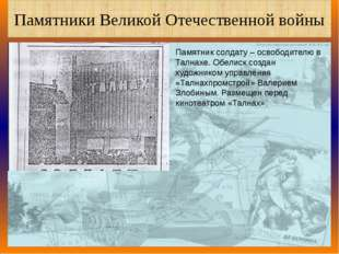Памятники Великой Отечественной войны Памятник солдату – освободителю в Тална