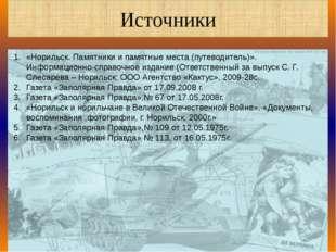 Источники «Норильск. Памятники и памятные места (путеводитель)». Информационн