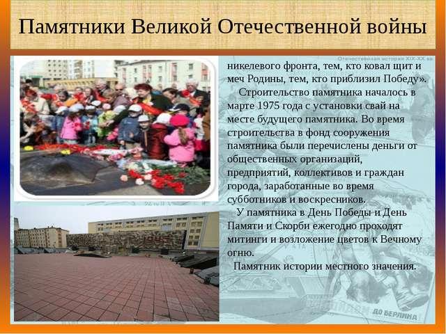 Памятники Великой Отечественной войны никелевого фронта, тем, кто ковал щит и...