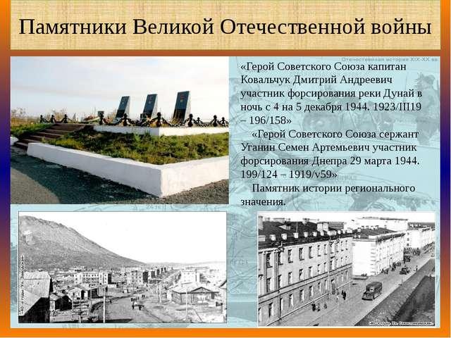 Памятники Великой Отечественной войны «Герой Советского Союза капитан Ковальч...