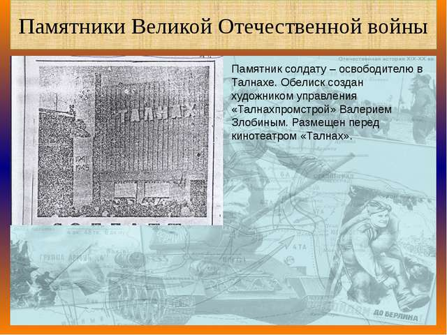 Памятники Великой Отечественной войны Памятник солдату – освободителю в Тална...