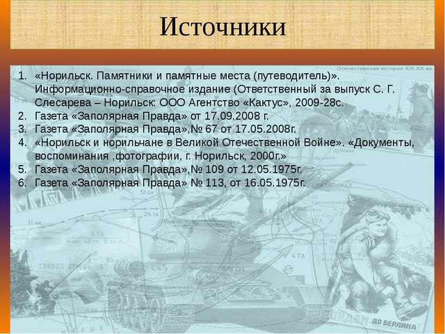 Источники «Норильск. Памятники и памятные места (путеводитель)». Информационн...
