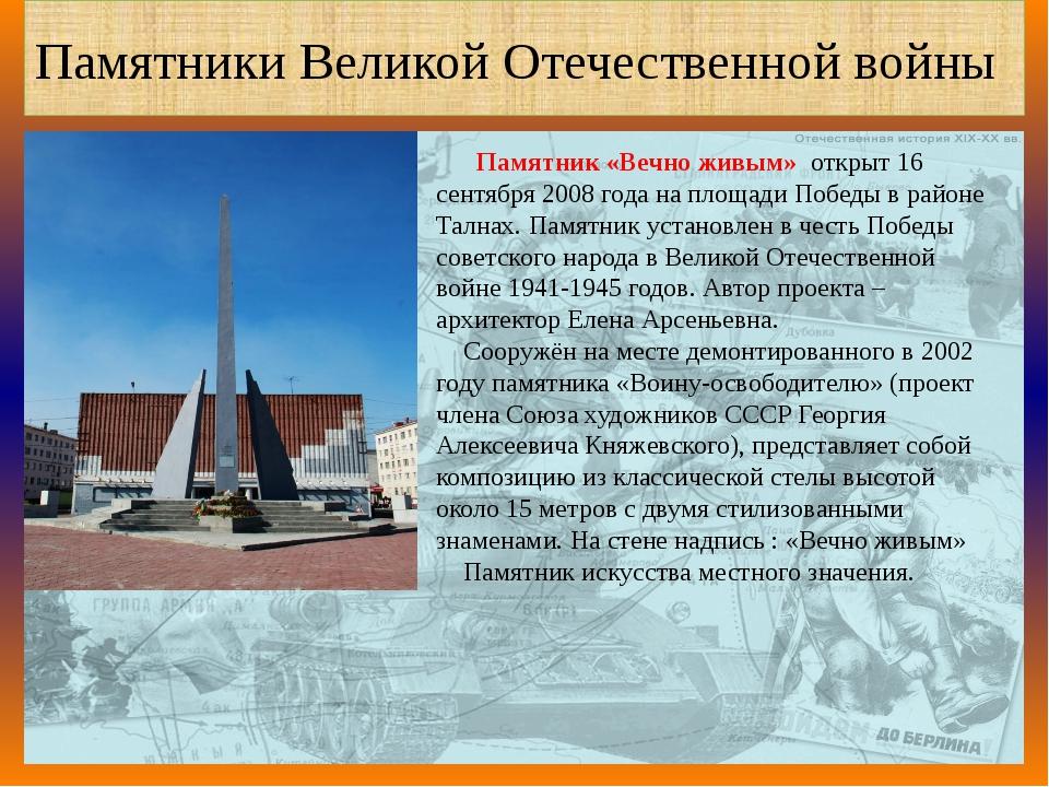 Памятники Великой Отечественной войны Памятник «Вечно живым» открыт 16 сентяб...