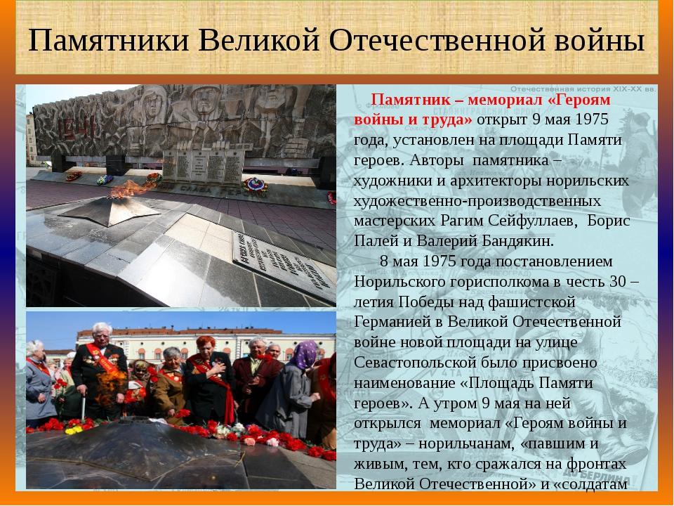 Памятники Великой Отечественной войны Памятник – мемориал «Героям войны и тру...