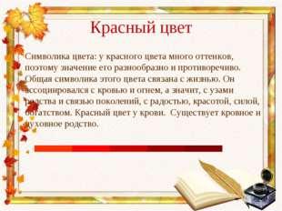 Красный цвет Символика цвета: у красного цвета много оттенков, поэтому значен