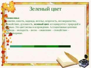 Зеленый цвет Символика: развитие, юность, надежда, веселье, незрелость, несов
