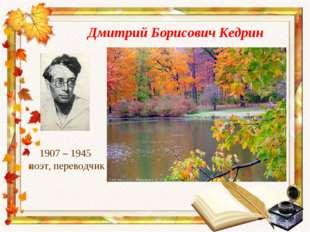 Дмитрий Борисович Кедрин Скинуло кафтан зеленый лето, От свистали жаворонки в