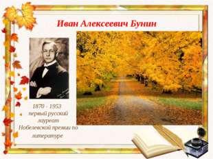 Иван Алексеевич Бунин 1870 - 1953 первый русский лауреат Нобелевской премии п