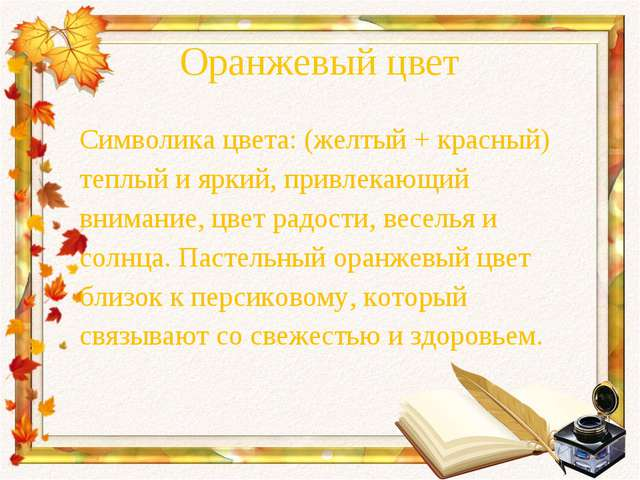 Оранжевый цвет Символика цвета: (желтый + красный) теплый и яркий, привлекающ...