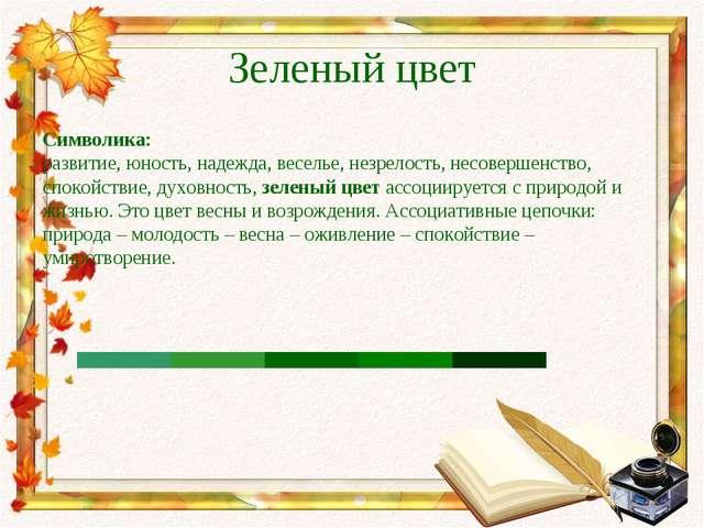 Зеленый цвет Символика: развитие, юность, надежда, веселье, незрелость, несов...