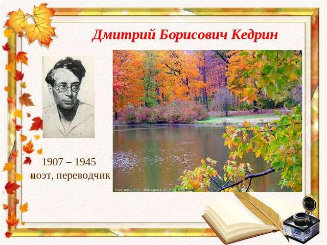 Дмитрий Борисович Кедрин Скинуло кафтан зеленый лето, От свистали жаворонки в...