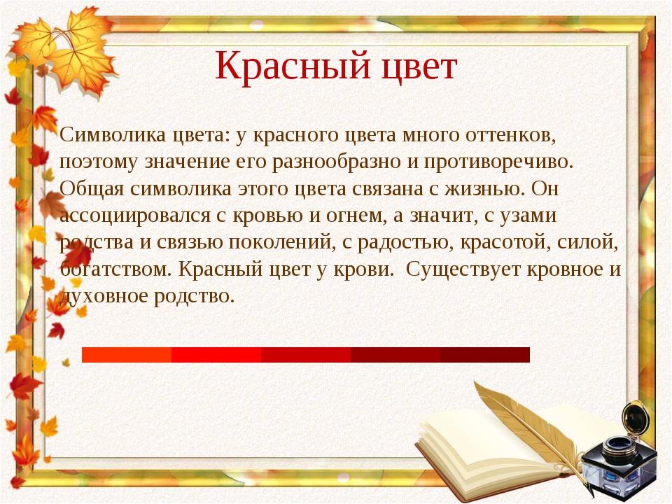 Красный цвет Символика цвета: у красного цвета много оттенков, поэтому значен...