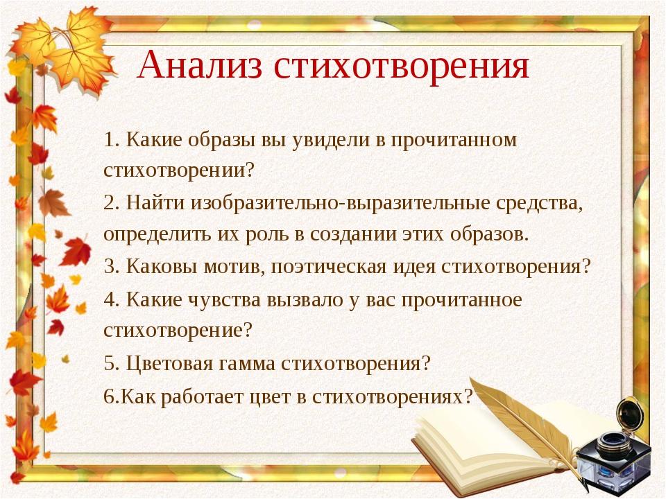 Анализ стихотворения 1. Какие образы вы увидели в прочитанном стихотворении?...
