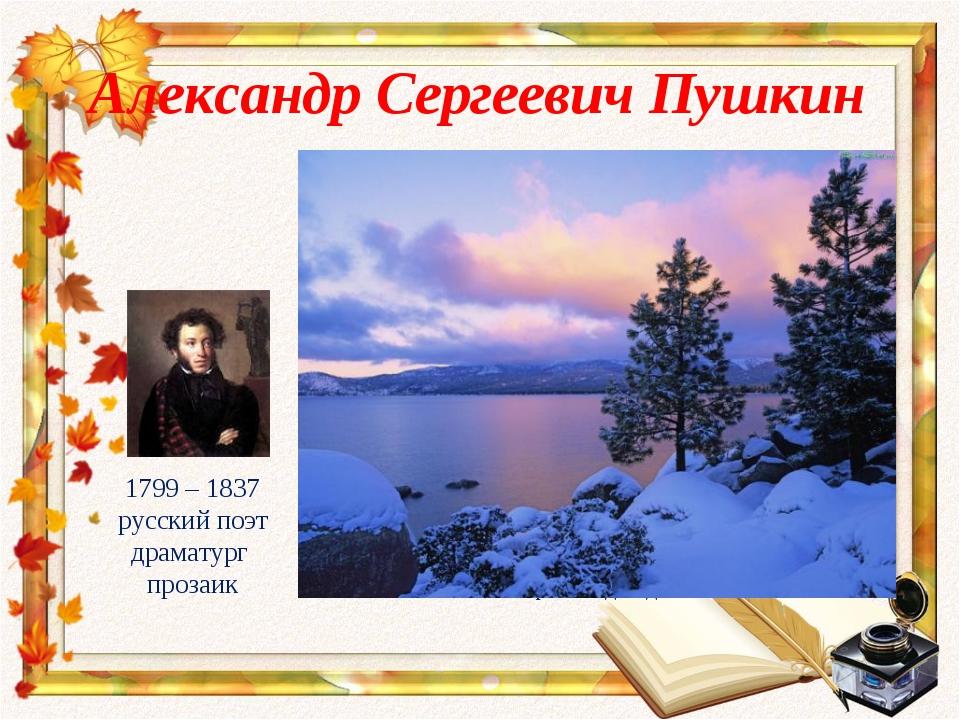 Александр Сергеевич Пушкин Мороз и солнце; день чудесный! Еще ты дремлешь, др...