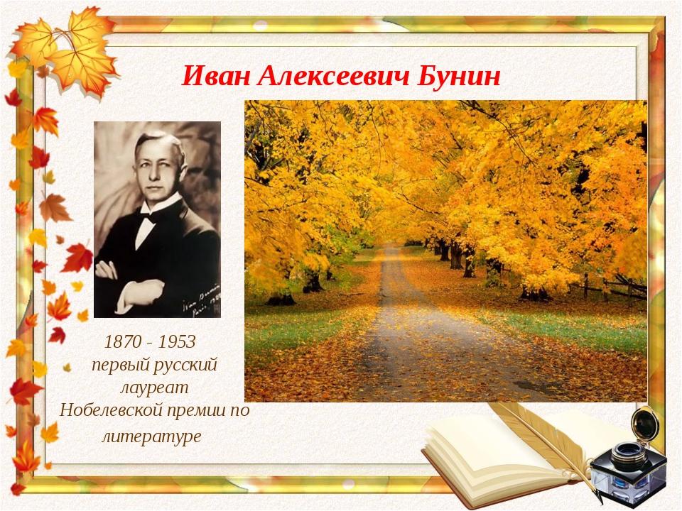 Иван Алексеевич Бунин 1870 - 1953 первый русский лауреат Нобелевской премии п...