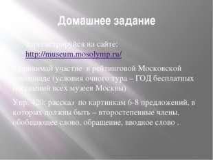 Домашнее задание Зарегистрируйся на сайте: http://museum.mosolymp.ru/ и прини