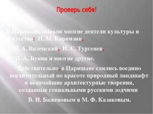 Проверь себя! В Царицыне бывали многие деятели культуры и искусства: Н. М. Ка